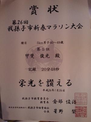 14-01-26 賞状.jpg