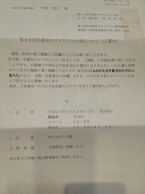 2014-10-02 teganuma.jpg