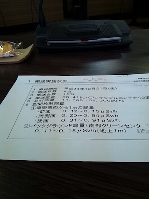130206kashiwa.jpg